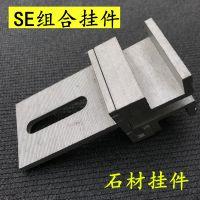 金聚进 优质组合铝合金挂件 幕墙配件及材料 5*50铝合金组合配件