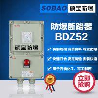 BLK52-32/3防爆断路器 32A/3P防爆断路器