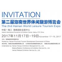 2017海南世界休闲旅游博览会