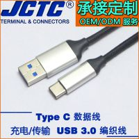JCTC厂家直销type-c双面充电线 尼龙编织USB3.0Type-C数据线