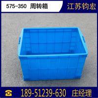 钧宏直销塑料周转箱 货架塑料箱 重庆上海加厚储水箱