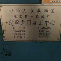 出售北京第一机床厂XHAD2415定梁龙门加工中心