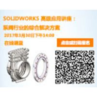 SOLIDWORKS2017网络基础培训班 亿达四方