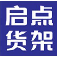 广州启点货架有限公司