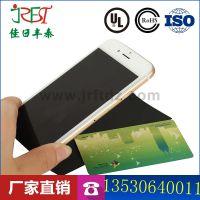 佳日丰泰厂家生产氧体片 吸波材料防磁贴 NFC抗干扰防磁贴防磁卡电磁屏蔽材料