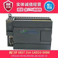 供应 PLC控制器 西门子plcs7-200cn 6ES7 214-1AD23-0XB8型CPU