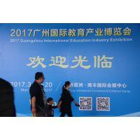 2018广州国际教育产业博览会