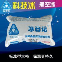 冰日记 生鲜 冻品 大闸蟹 运输配送 冷敷 一次性冰袋
