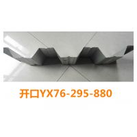 开口YX76-295-880楼承板加工