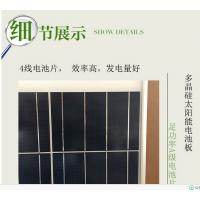 供应高效率50W多晶单晶太阳能电池板组件 厂家热销