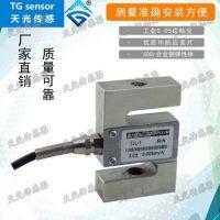 安徽天光拉压力称重测力传感器S型包装秤传感器拉力试验机感器配料秤传感器TJL-1