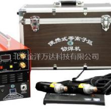 便携式等离子弧切焊机 型号:JY-BPCW33A 金洋万达