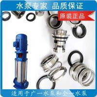 广一水泵/全一水泵的GDL管道泵的机械密封件 耐磨损高封密性