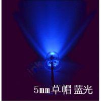 陈氏 5MM草帽白发蓝 LED发光二极管