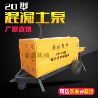 华昌20型卧式二次构造柱泵浇注泵混凝土泵