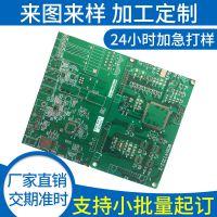 厂家直销电路板 pcb打样 smt贴片加工 电子焊接加工 专业定制加工