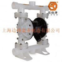 供应上海边锋第三代固德牌气动隔膜泵QBY3-65SF 工程塑料四氟 耐酸耐碱耐腐蚀化工泵