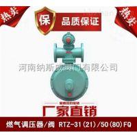 郑州RTZ-31(21)/50(80)FQ型燃气调压阀厂家,纳斯威燃气减压阀