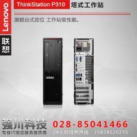 供应联想工作站-联想 ThinkStation P310大机箱图形工作站代理商
