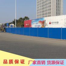中山直销爆款彩钢夹芯板围挡 特价现货直销 建筑工程 施工安全防护隔离栏