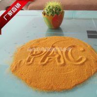 28%含量国标PAC聚合氯化铝PAC生产直销商-污水克星