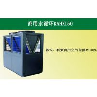科索商用热水器水循环KAHX1/空气能热水器