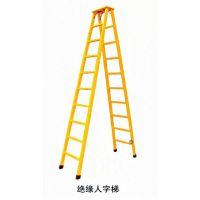 山东茂中电工专用梯 玻璃钢伸缩梯 人字梯 塑钢绝缘梯