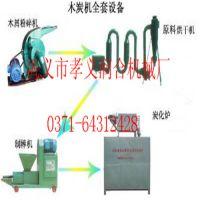 供应润合 机制木炭机设备 林业机械 木炭机项目 利润分析 木炭机