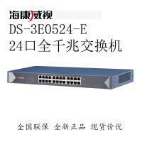 24路千兆交换机DS-3E0524-E海康威视网络监控专用以太网交换机
