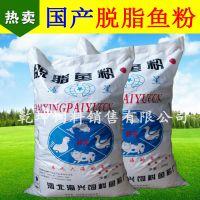 国产脱脂鱼粉 批发包邮 60PR 猪鸡 水产 小龙虾 饲料级 鱼粉