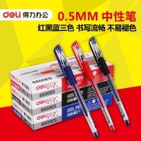 得力6600ES中性笔水笔签字学生办公文具办公水性黑红蓝笔厂家批发
