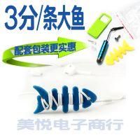 鱼骨绕线器 小鱼绕线器 手机耳机理线器 耳机集线器 鱼骨头缠线器