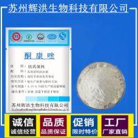 现货供应 酮康唑原料原粉/100g/袋高含量99%/酮康唑粉/保质保量
