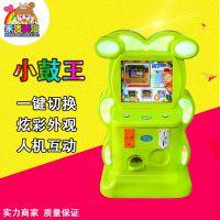新款青蛙塑料机箱儿童投币亲子游戏机拍拍乐厂家直销质量保证
