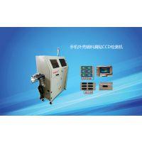 上海手机外壳CCD检测机,宝尔威视觉检测漏料