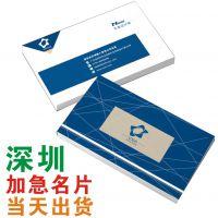龙华观澜汽车站名片卡片画册设计印刷包送货