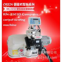 进口包边机 欧式地毯包边缝纫机 奥玲RN-2503D