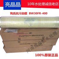 陶氏BW30FR-400 高产水量高脱盐率ro膜 河南陶氏膜总代理