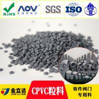 CPVC原料浙江工厂直销 注塑级 耐水解 耐候 耐高温CPVC颗粒