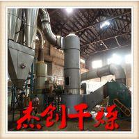 专业技术氯化镁专用旋转闪蒸干燥机 氯化镁闪蒸烘干设备