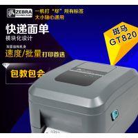 ZEBRA斑马GT800-300DPI条码打印机吊牌快递单热敏打印机电子面单