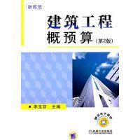 二手书海 特价建筑工程概预算 李玉芬 9787111307402 机械工业