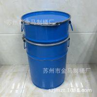 开口闭口钢桶铁桶 中小型铁桶定制找苏州市金马制桶厂