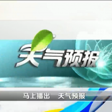 河南电视台梨园春|武林风|华豫之门|天气预报广告