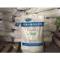 天津东光可再分散性乳胶粉厂家