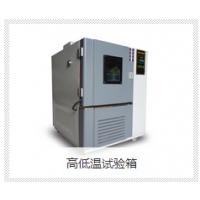 高低温试验箱GDW-100 高低温环境箱 西安环科生产