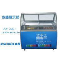 绿科商用豪华冰淇淋雪糕冰棒展示柜冰激凌冰箱机器硬质冷冻柜工厂