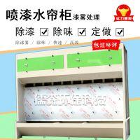 广东家具漆雾处理喷漆水帘柜小型废气处理设备环保水帘柜喷漆柜烤漆房