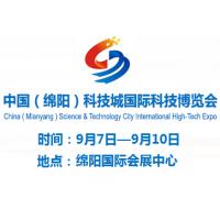 2017第五届中国(绵阳)科技城国际科技博览会