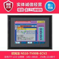 欧姆龙 可编程终端 NS10-TV00B-ECV2型可编程终端